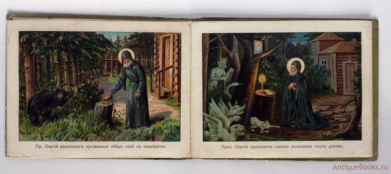 Открытка летнему, картинки на тему чудо об источнике преподобного сергия радонежского