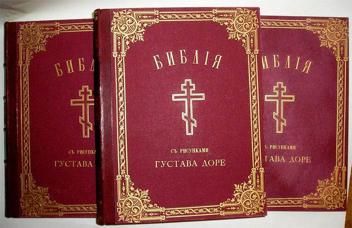 `Библия или книги Священного писания Ветхого и Нового Писания.` . Москва, Синодальная типография, 1896 г.