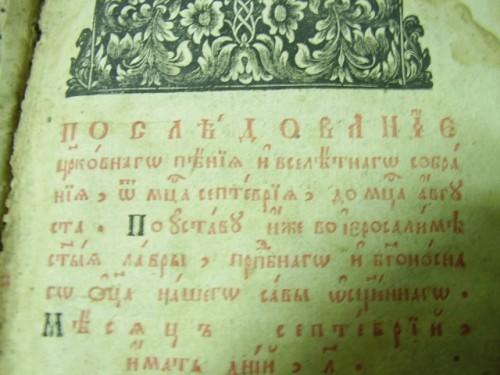 `Молитвенник` . прим. 18 век