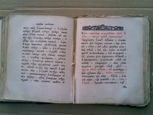 `Старая книга` .