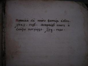 `Псалтырь` . 1819