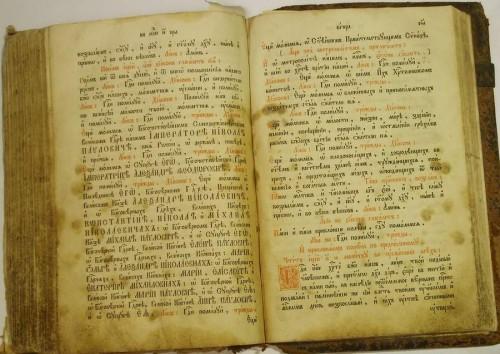 `Пасхальные чтения` . 1836 год.