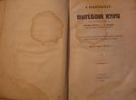 `О Евангелиях и Евангельской истории` . 1865г, Москва