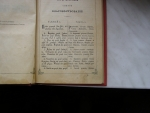 `Святое Евангелие` от Матфея, Марка, Луки и Иоанна. С-Пб, Синодальная типография 1896