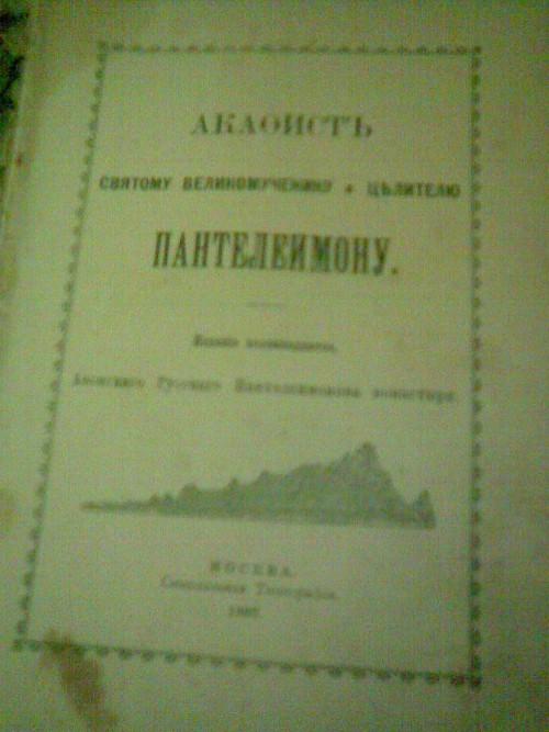 `Житие святого Иоана Предтечи, Акафист` . 1903. Синодальная типография