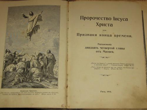 `Пророчество Иисуса Христа` . Рига 1914