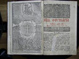 `Минея месячная` . 1721