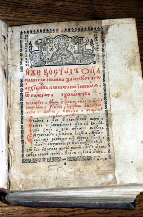 `О СВЯЩЕНСТВЕ` Иоанн Златоуст. 1664 г., московский печатный двор