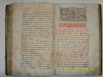 `Евангелие` Неизвестен. 1645 Москва