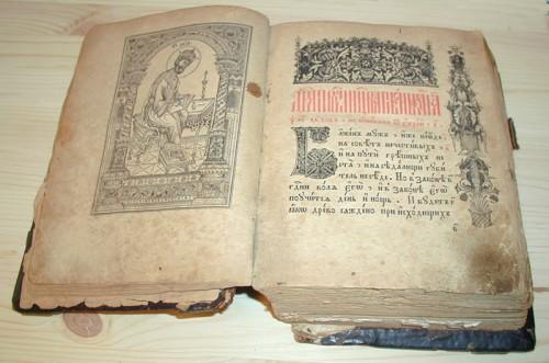 `Псалтырь` . ~1650