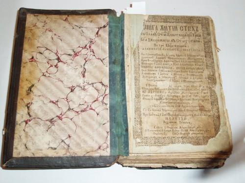 `Житие святых` . 1695, Киево-Печерские Давры