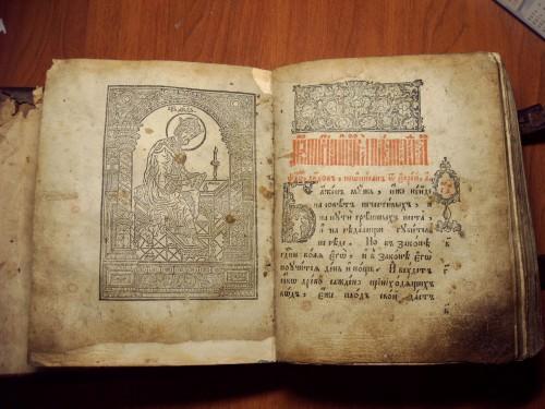 `Псалтырь` . 1833, Москва