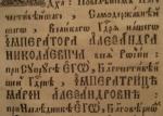 `Книга Часовника` . 1855-1880