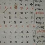 `Старинная книга староверов` . до 1917