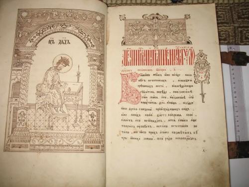 `Псалтырь` . 1651г