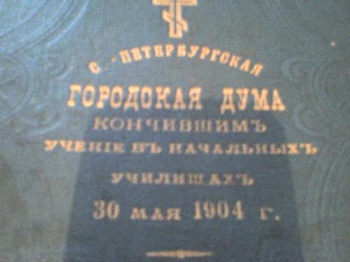 `Святое Евангелие от Матвея, Марка, Луки, Иоанна` . 1903 год Санктпитербург СУНОДАЛЬНАЯ ТИПОГРАФИЯ