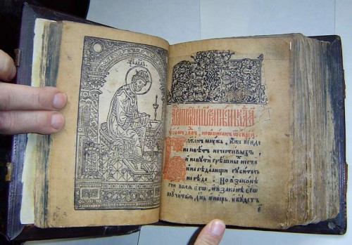`Псалтирь` . 1645, Москва