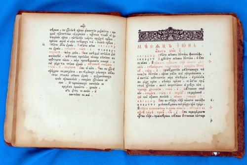 `Святцы` . издана примерно в 18 веке