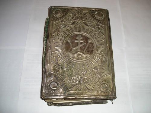 `Новый завет` . 1751 год