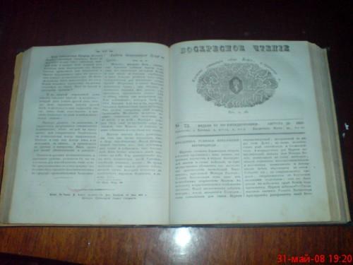 `Воскреное Чтение` Киевская Духовная Академия. 26.08.1839