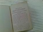 `Евангелие` Церковная книга. 1878 г