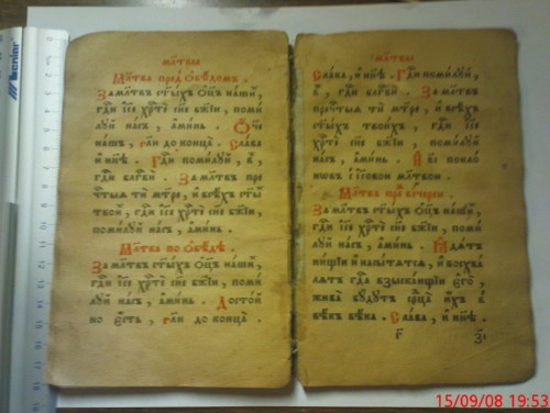 `Азбука с молитвами` издана тиснением в христианской типографии при Пре.
