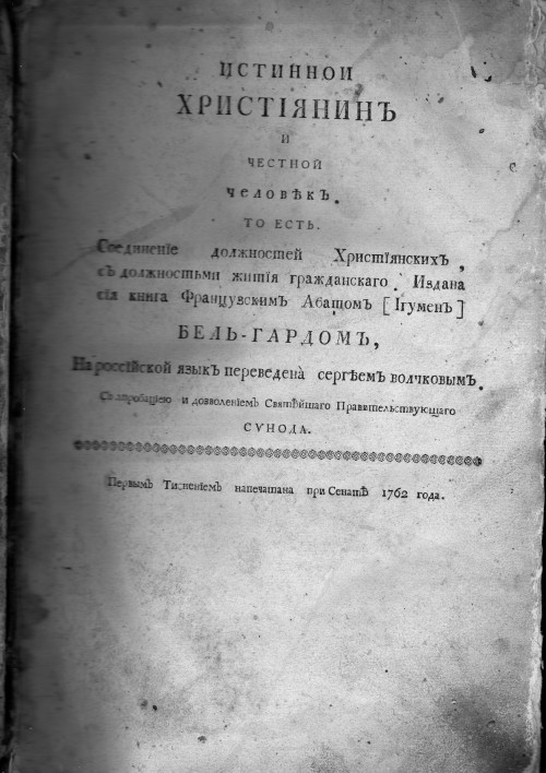 `ИСТИННОИ ХРИСТИАНИНЬ` . 1762