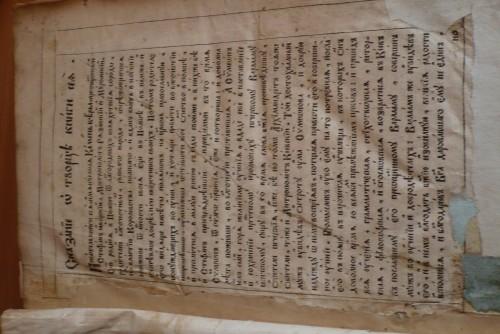 `Камень веры` Стефан Яворский. 1729г.