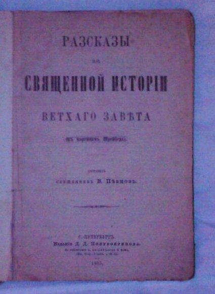 `Разсказы изъ СВЯЩЕННОЙ ИСТОРIИ ВЕТХАГО ЗАВЕТА` . 1885 год / Санкт-Петербург