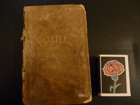 `Евангелие` . 1884 С-Пб, синодальная типография