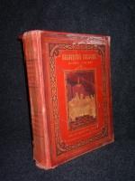 `Библейский Альбом` Густав Дорэ. 1906