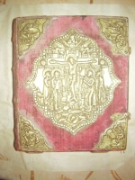 `Евангелие` . 1648. Москва