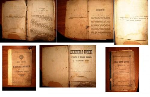 `3 книги` . конец 19 века