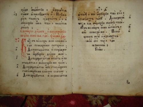 `Псалтырь` . 18 век.