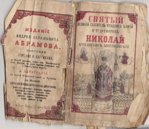 `Николай Архиепископ Мерлицкий` Андрея Абрамовича Абрамова. Москва 25 марта 1882