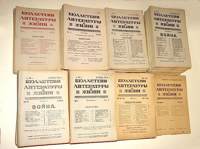 `Бюллетени литературы и жизни.` . 1911-17гг. Москва