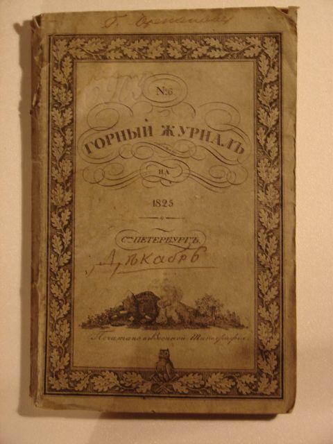`Горный журнал N 6` . 1825 С.-Пб.