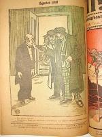 `Пугач еженедельный художественный сатирический журнал` . 1917г. Петроград