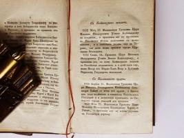 `Воспоминания на 1832 г., издаваемые С.Руссовым` Журнал С.В. Руссова. СПб., тип. Главного Управления П.С., 1832 год