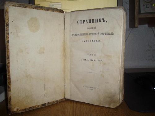 `Странник` том 2. 1860 СанктПетербург