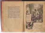 `Путешествие Гулливера по многим отдаленным и неизвестным странам света` Джинатан Свифт. 1902 Москва
