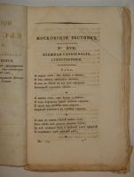 `Московский Вестник на 1828 год. № 17.` . Москва, В Университетской Типографии, 1828г.