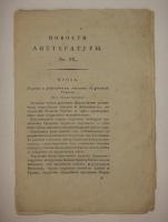 `Девять номеров сборников:  Новости литературы  за 1822 год` .