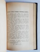 `Морской Сборник, издаваемый под наблюдением Морского Генерального Штаба` Редактор генерал-майор П.Вербицкий. За 1910 и 1911 годы