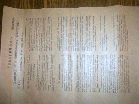 `Кашинский исправник Измайлов` Кашин Типография. 1916 г. Кашин