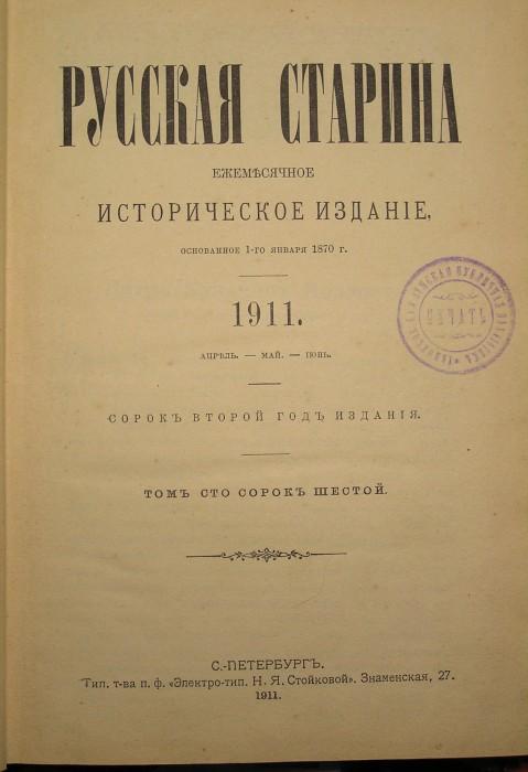 `Русская старина` Журнал. 1911 Санкт-Петербург