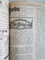 `Разведчик` Журнал военный и литературный. С.-Петербург, 1897 г.