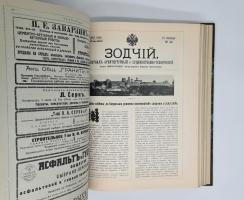 `«Зодчий». Архитектурный и художественно-технический журнал` . С.-Петербургское Общество Архитекторов, 1915 г.