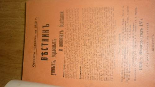 `Вестник ушных, горловых и носовых болезней` М. В. Богданов - Березовский. 1912 (январь) С. Петербург
