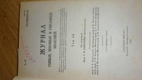`Журнал ушных, носовых и горловых болезней` проф. О. М. Компанейц. 1927 (Харьков - Днепропетровск)